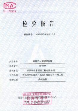 硅酮石材耐候密封胶检测报告