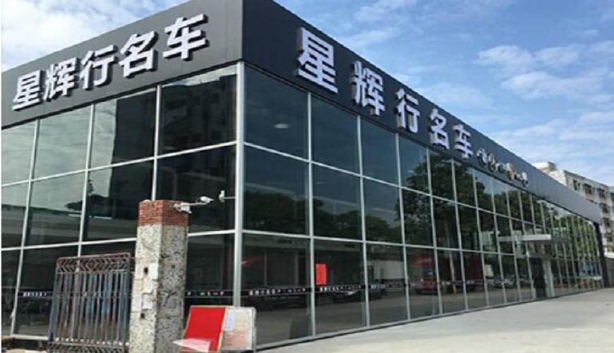 东莞星辉行名车4S店明框玻璃幕墙工程